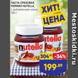 Магазин:Лента супермаркет,Скидка:ПАСТА ОРЕХОВАЯ FERRERO NUTELLA, с добавлением какао, 350 г