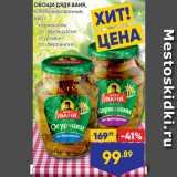 Магазин:Лента супермаркет,Скидка:ОВОЩИ ДЯДЯ ВАНЯ, консервированные, 680 г: - корнишоны  по-французски - огурчики  по-берлински