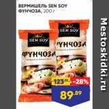 Магазин:Лента супермаркет,Скидка:ВЕРМИШЕЛЬ SEN SOY ФУНЧОЗА, 200 г