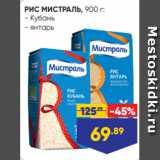 Магазин:Лента супермаркет,Скидка:РИС МИСТРАЛЬ, 900 г: - Кубань - янтарь