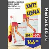 Лента супермаркет Акции - КОЛГОТКИ ЖЕНСКИЕ PIERRE CARDIN BELFORT, 40 den, в ассортименте