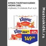 Лента супермаркет Акции - БУМАГА ТУАЛЕТНАЯ KLEENEX AROMA CARE, клубника, 3-слойная, 8 шт. в уп.
