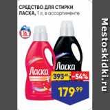 Лента супермаркет Акции - СРЕДСТВО ДЛЯ СТИРКИ ЛАСКА, 1 л, в ассортименте