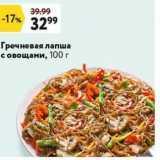 Магазин:Окей,Скидка:Гречневая лапша с овощами