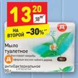 Магазин:Дикси,Скидка:Мыло туалетное антибактериальное