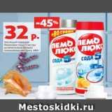 Скидка: Чистящий порошок Пемолюкс Сода 5 экстра ослепительно белый/ лимон/морской бриз, 480 г