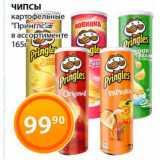 Магнолия Акции - Чипсы картофельные Принглс