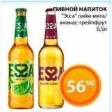 Магнолия Акции - Пивной напиток Эсса