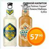 Магнолия Акции - Пивной напиток Сет Райлис Гараж