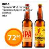 Магнолия Акции - Пиво Трифон ИРПА Трифон и Сергей Шнуров