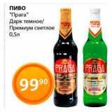 Скидка: Пиво Прага
