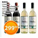 Магнолия Акции - Вино столовое Барон Бюффон