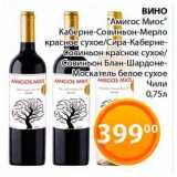 Магнолия Акции - Вино Амигос Миос