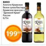 Магнолия Акции - Вино Алиготе Крымское