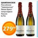 Магнолия Акции - Шампанское Российское Цимлянское