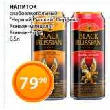 Скидка: Напиток Черный Русский Перфект