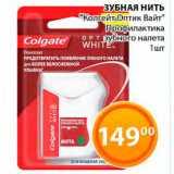 Зубнаяя нить Колгейт Оптик Вайт, Количество: 1 шт
