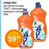 Средство для мытья посуды АОС, Вес: 500 г
