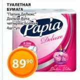 Туалетная бумага Папия ДеЛюкс, Количество: 4 шт