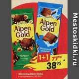 Скидка: Шоколад Alpen Gold 85-90г
