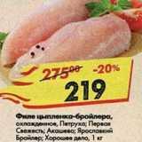 Пятёрочка Акции - Филе цыпленка-бройлера