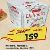 Пятёрочка Акции - Конфеты Raffaello