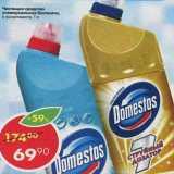 Читсящее средство Domestos, Объем: 1 л