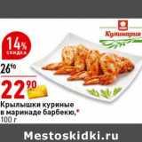 Магазин:Окей супермаркет,Скидка:Крылышки куриные в маринаде барбекю