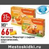Магазин:Окей супермаркет,Скидка:Наггетсы Мираторг с сыром / классические