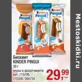 Бисквит KINDER PINGUI, Вес: 30 г