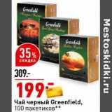 Скидка: Чай черный Greenfield
