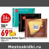 Шоколад Ritter Sport , Вес: 100 г