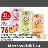 Зефир Лянеж с ароматом яблока /крем-брюле /бело-розовый Нева , Вес: 420 г