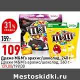 Драже M&M's арахис /шоколад 240 г ; Драже M&M's арахис/шоколад 360 г - 139,00 руб , Вес: 240 г