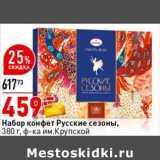 Набор конфет Русские сезоны, ф-ка им. Крупской, Вес: 380 г