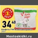 Конфеты ТЧН! Азовская коровка , Вес: 240 г
