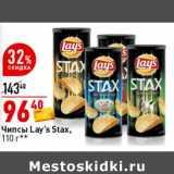 Чипсы Lay's Stax , Вес: 110 г