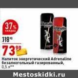 Напиток энергетический Adrenaline безалкогольный газированный , Объем: 0.5 л