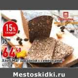 Хлеб Маг заварной с семечнами , Вес: 400 г