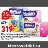 Магазин:Окей супермаркет,Скидка:Подгузники-трусики Huggies для мальчиков /девочек