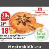 Магазин:Окей,Скидка:Пирог с капустой и грибами постный