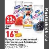 Магазин:Окей,Скидка:Продукт кисломолочный обогащенный Актимель/ Актимель Кидс 1,5-2,5%