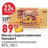Магазин:Окей,Скидка:Масло сладкосливочное Hansdorf сливочное несоленое, 82%