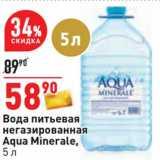 Вода питьевая негазированная Aqua Minerale , Объем: 5 л