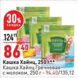 Кашка Хайнц - 86,40 руб/Кашка Хайнц Гречневая с молоком - 94,40 руб , Вес: 250 г