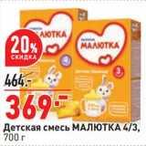 Детская смесь Малютка 4/3, Вес: 700 г