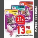 Корм для кошек Whiskas , Вес: 85 г