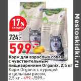 Корм для взрослых собак с чувствительным пищеварением Organix 2,5 кг - 599,00 руб/ Корм Organix с курицей и цельным рисом 2,5 кг - 499,00 руб , Вес: 2.5 кг