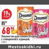 Лакомство для кошек Dreamies , Вес: 140 г