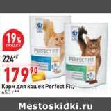 Корм для кошек Perfect Fit , Вес: 650 г